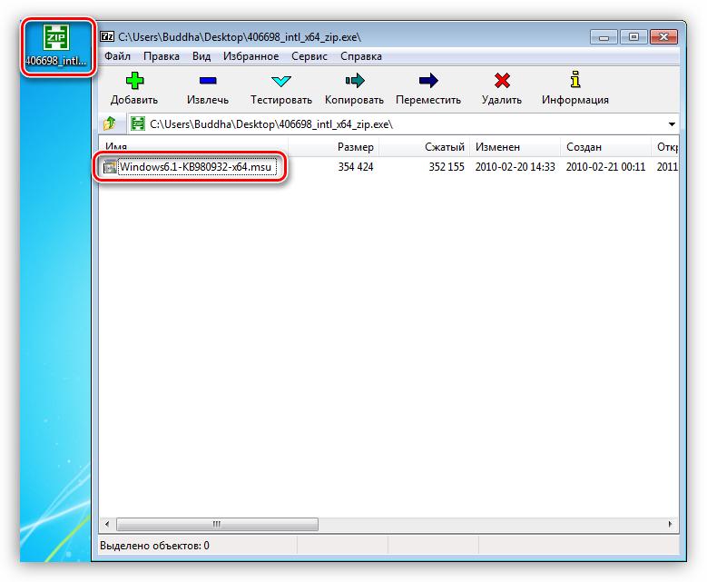 Arhiv-soderzhashhiy-sredstvo-avtomaticheskogo-ispravleniya-oshibki-0x0000003b-v-Windows-7.png