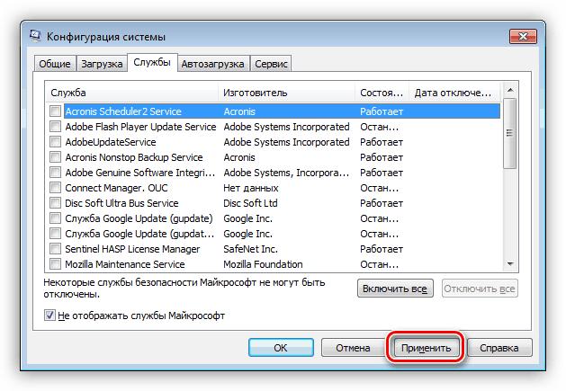 Primenenie-izmeneniy-parametrov-konfiguratsii-sistemyi-v-Windows-7.png