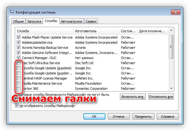 Vtoroy-e`tap-chistoy-zagruzki-v-osnastke-Konfiguratsiya-sistemyi-v-Windows-7.png