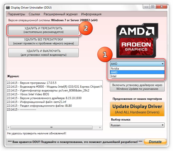 Udalenie-drayvera-graficheskogo-adaptera-programmoy-Display-Driver-Uninstaller-v-Windows-7.png