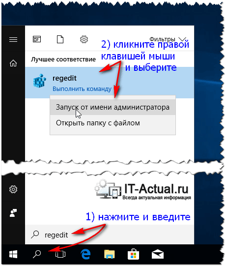 How-to-open-Registry-Editor-in-Windows-4.png