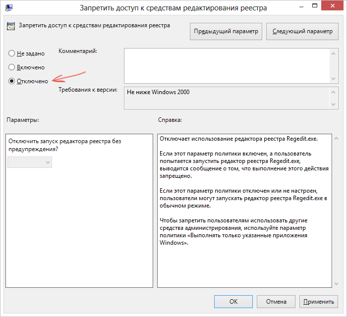 registry-editor-unlock.png