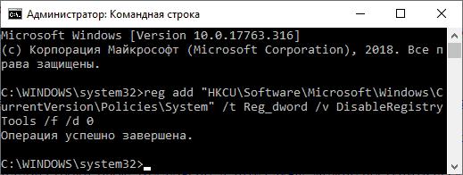 editing-registry-enabled-cmd.png