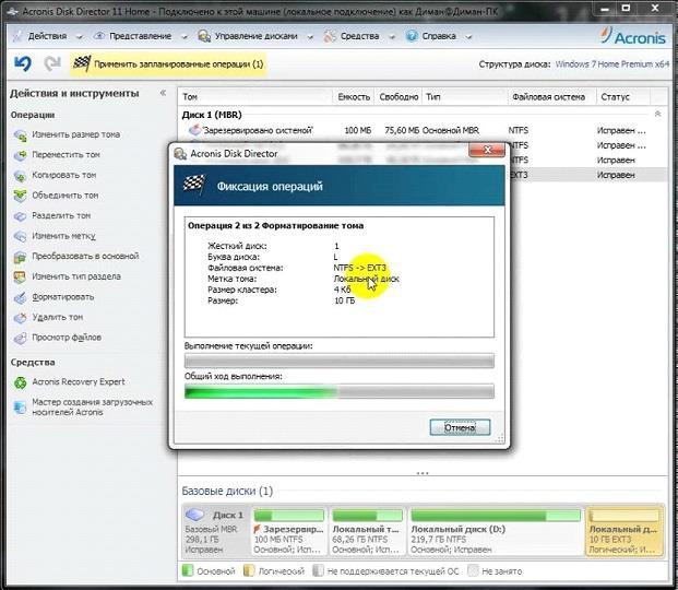 11303345216-zapusk-pk-s-acronis-diskdirector.jpg
