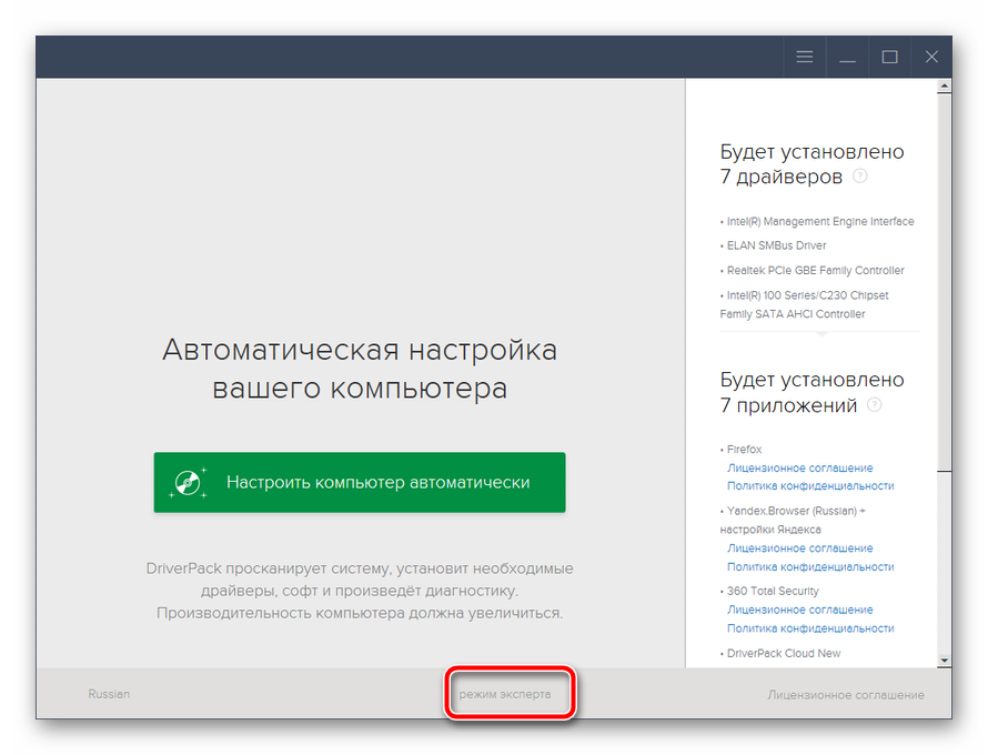 Rezhim-e`ksperta-v-programme-DriverPack-Solution.png
