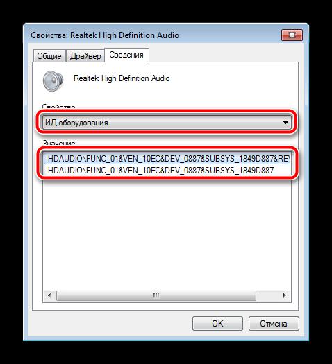 Poisk-ID-oborudovaniya-v-OS-Windows-7.png