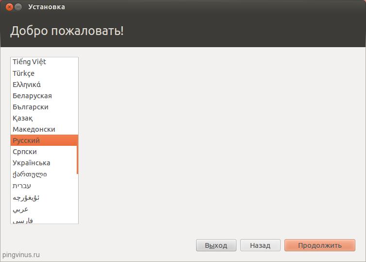 03-ubuntu-install-language.png