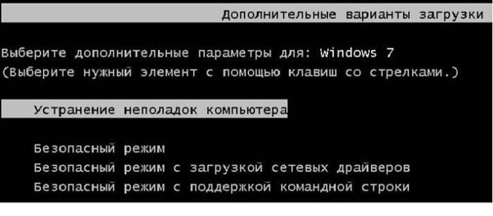 1485333302-ustranenie-nepoladok-kompyutera.jpg