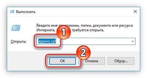 vyipolnenie-komandyi-appwiz.cpl-v-okne-vyipolnit-dlya-otkryitiya-utilityi-programmyi-i-komponentyi.png