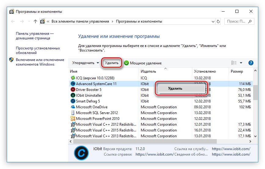 knopka-dlya-udaleniya-programmyi-v-okne-programmyi-i-komponentyi.png