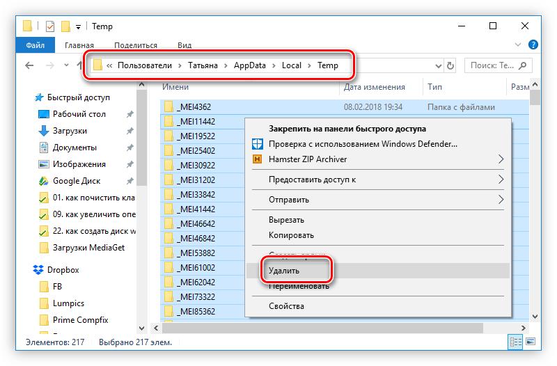 udalenie-vremennyih-faylov-v-windows.png