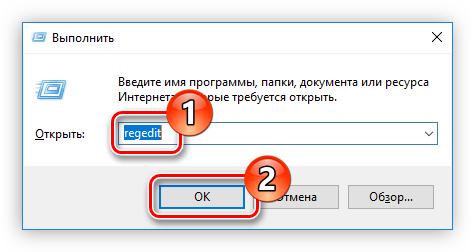 otkryitie-redaktora-reestra-cherez-okno-vyipolnit.png