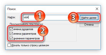 provedenie-poiska-produktov-iobit-v-redaktore-reestra-windows.png