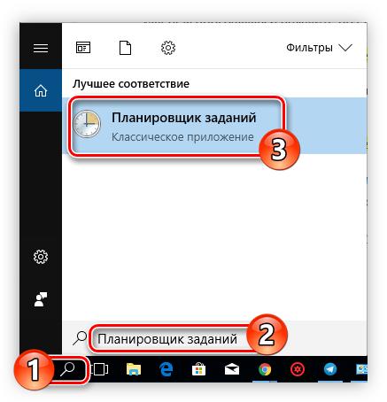 zapusk-planirovshhika-zadaniy-cherez-poisk-v-windows.png