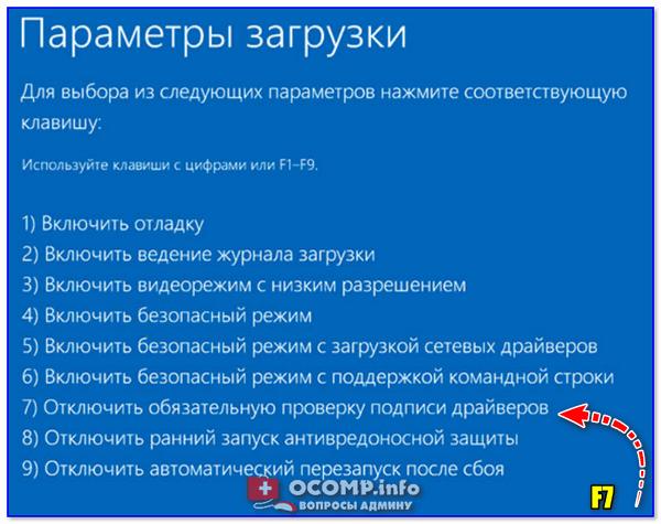 Otklyuchit-obyazatelnuyu-proverku-podpisi-drayverov.png