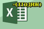 Excel-segodnya.jpg