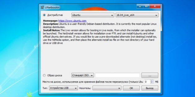 unetbootin_1574835132-630x315.jpg