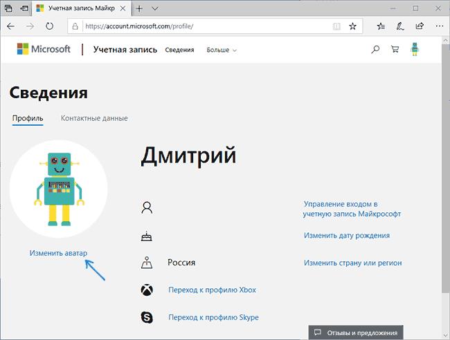 edit-microsoft-account-avatar.png