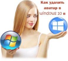 Kak-udalit-avatar-v-windows-10-v-dva-klika.jpg