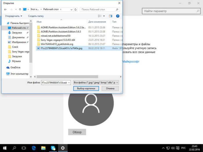 Kak-smenit-avatar-v-windows-10-3.jpg