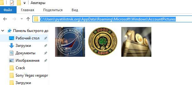 Kak-udalit-avatar-v-windows-10-2.jpg
