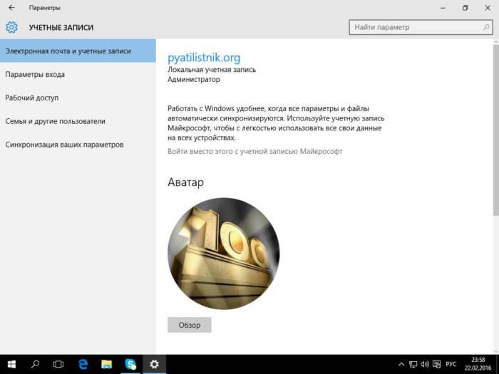Kak-udalit-avatar-v-windows-10-3.jpg