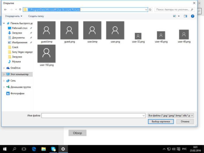 Kak-udalit-avatar-v-windows-10-5.jpg