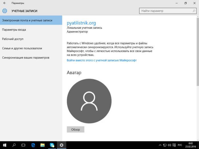 Kak-udalit-avatar-v-windows-10-6.jpg
