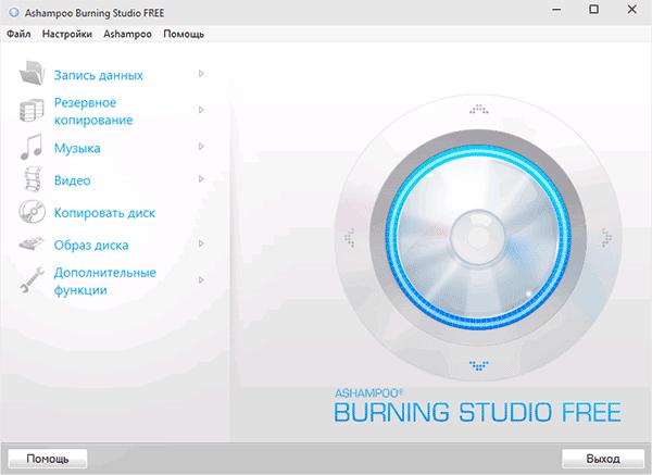 ashampoo-burning-studio-free-main.png