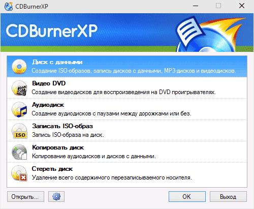 cdburnerxp-main1.png