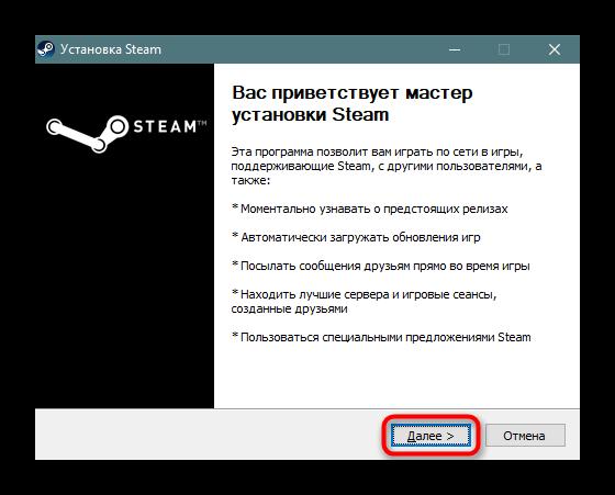Nachalo-ustanovki-klienta-Steam.png