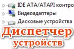 Otkryivaem-dispetcher-ustroystv.png
