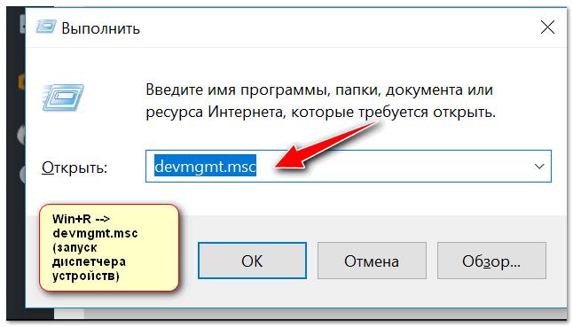 Zapusk-dispetchera-ustroystv-Windows-10.png