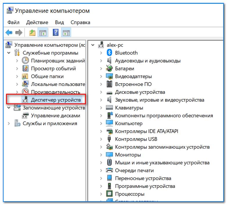 Upravlenie-kompyuterom.png