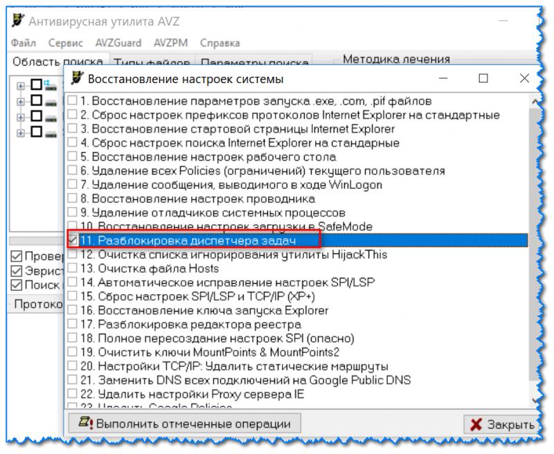 AVZ-Fayl-Vosstanovlenie-sistemyi-800x656.png