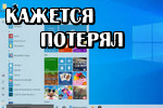 Kazhetsya-poteryal-dokument....jpg