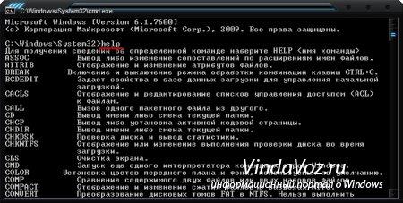 1363112339_komandy_komandnoj_stroki.jpg