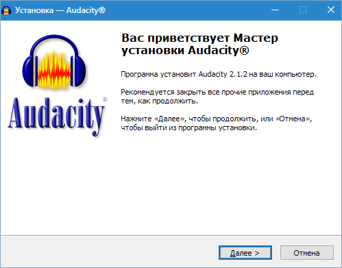 Ustanovka-Audacity-2.png