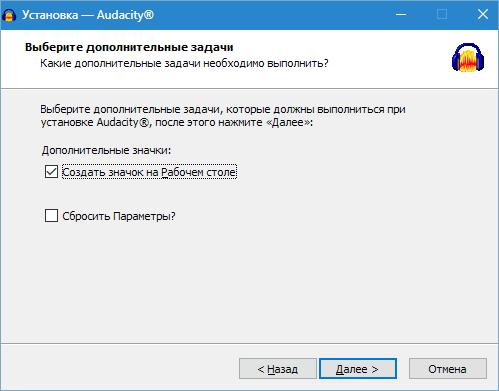 Ustanovka-Audacity-5.png