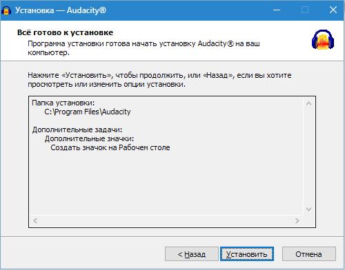 Ustanovka-Audacity-6.png