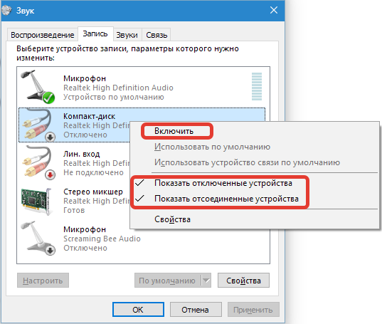 Vyibor-ustroystva-v-Audacity-3.png