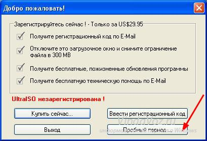 1357531332_ultra_iso_1.jpg