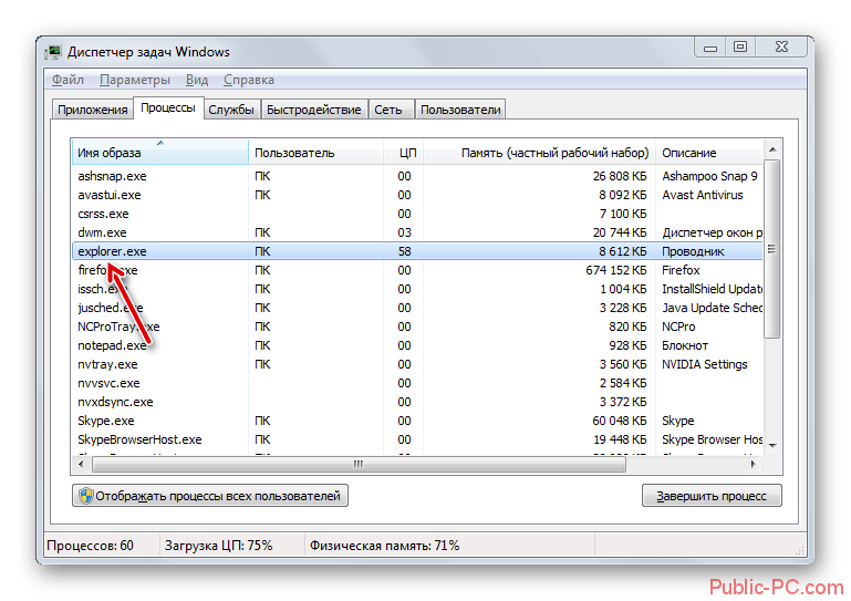 Protsess-explorer.exe-snova-otobrazhaetsya-v-perechne-protsessov-v-Dispetchere-zadach-v-Windows-7.png