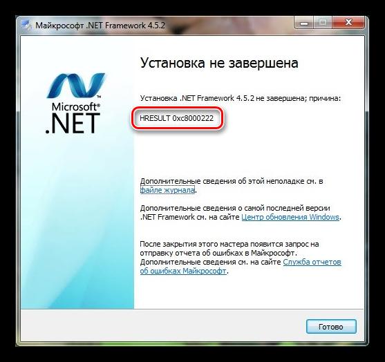Zavershenie-ustanovki-.NET-Framework-s-kodom-oshibki-0hs8000222-v-Windows-7.png