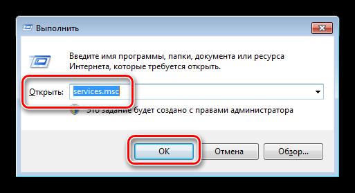 Perehod-k-upravleniyu-sluzhbami-iz-stroki-Vyipolnit-v-Windows-7.png