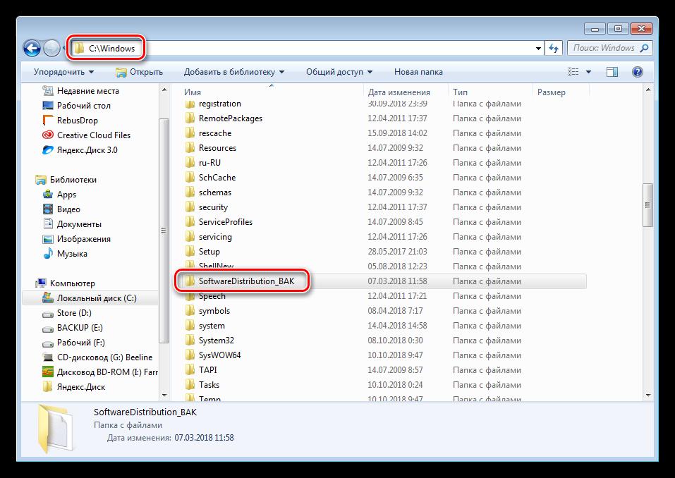 Pereimenovanie-papki-SoftwareDistribution-v-Windows-7.png