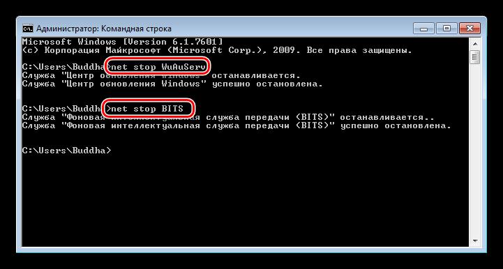 Ostanovka-sluzhb-obnovleniya-sistemyi-v-komandnoy-stroke-Windows-7.png