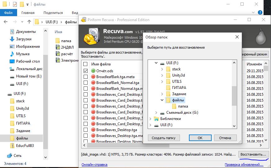 Recuva-выбор-места-сохранения-файла.png