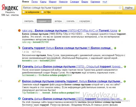 1401197157_poisk_torrentov_6.png