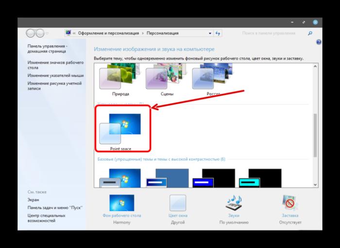 menjaem-temu-oformlenija-na-windows-7-i-10-image10.png